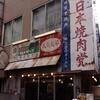 日本焼肉党に入党しました(笑)