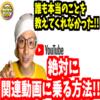 【必見】戦略的にYouTubeの関連動画に乗る方法!再生回数や登録者数を増やす方法!
