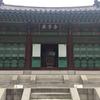 【韓国・観光スポット】韓国ドラマ「屋根部屋のプリンス」のロケ地にもなっている慶煕宮(キョンヒグン)