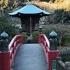 冬至( ◠‿◠ )  一年で最も昼が短い日。「冬至冬なか冬はじめ」といわれるように、二十四節気では冬の真ん中、真冬の始まりだ。( ^)o(^ ) 定光寺公園 弁天橋