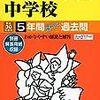 三輪田学園&麹町学園女子では、春の学校見学会を開催するそうです(*^▽^*)