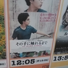 """「その手に触れるまで」""""LE JEUNE AHMED"""" 劇場鑑賞"""