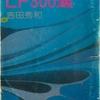 吉田秀和「LP300選」(新潮文庫)