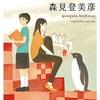 『ペンギン・ハイウェイ』: 感想