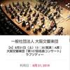 大阪交響楽団のコンサート🎻