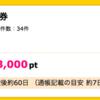 【ハピタス】岡三オンライン証券 口座開設が3,000pt(2,700ANAマイル)にアップ! 取引不要♪