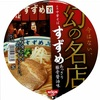 カップ麺47杯目 日清&セブンプレミアム『幻の名店すずめ あっさり豚骨醤油味』