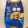 新商品「カントリーマアムロイヤル塩バター」は、バターが濃厚で、まるで高級クッキー!