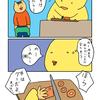 【子育て漫画】2歳児、夕飯のお手伝いに目覚める 前編