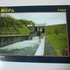 恵みの庭の水がめ - 漁川ダム -