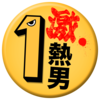 2017年のホークス松田が叫ぶ〇〇〇!