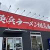 家系ラーメンが食べたくなったので、千葉市稲毛にある「横浜ラーメン 相馬家」へ行ってきた
