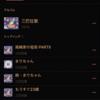 Apple Musicで「まりちゃんズ」を発見した