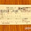 青春18切符をバラで購入する方法・お得に購入する方法。