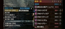 【MHXX】カマキリ装備一式/ブレイヴ大剣編【モンハンダブルクロス攻略】