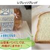 街のパン屋さん ~ LeBRESSO の食パン(名古屋進出)