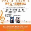 アフターヌーンコンサート~演奏会・楽器体験会~開催します!