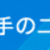 【田名部奈緒子】岩手県普代村・大田名部地区でのみ、床上浸水2件と床下浸水34件が発生【仲間由紀恵】