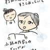 【イベント本番編】下北沢で作家 山田詠美さんの朗読を聴きに行った話