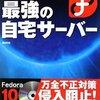 Fedora 10でhttpdを動かしてWebサーバーにする