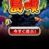 【[グリパチ]New島唄30】最新情報で攻略して遊びまくろう!【iOS・Android・リリース・攻略・リセマラ】新作スマホゲームが配信開始!