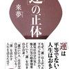 【本】「運」の正体(前編)