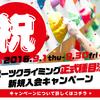 スポーツクライミング正式種目決定新規入会キャンペーン!!