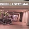 韓国に着いたらすぐに韓国料理でパワーチャージ!金浦国際空港すぐのロッテモールで腹ごしらえ!