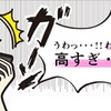 "<span itemprop=""headline"">★日本の通信料金は高すぎる。</span>"