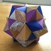 エッシャー展に触発されて。折り紙でつくる多面体「くす玉」を作る。