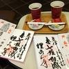 3月23日(水)御朱印オトメ部会「なりひら桜を見に行こう!」開催