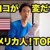 日本人学生が米国留学で見た「ココが変だよアメリカ人」。