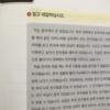 <韓国短期留学体験談⑨>成績評価方法と낭독試験について