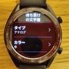 HUAWEI GT watch で時計の常時表示 (待ち受け) 機能が追加されていた