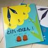 幼稚園年少さん時計が読めるようになりました。