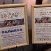 【本店6階サロン】フラワーモードセミナー参加デザイナー作品展示中
