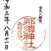那須神社の御朱印(栃木・大田原市)〜緊急事態宣言下  東京脱出! R294北上❼