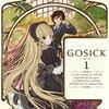 GOSICK―ゴシック―
