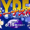 【メモリ無償アップ】Frontierがハイパーボーナス祭を開催!Ryzen 5 1600AF + GTX 1660 SUPERが8万円台!期間は6月19日まで