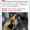[日ハム]史上18人目!金子弌大投手の全12球団勝利グッズが受注開始!