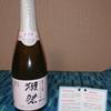 獺祭の純米大吟醸スパークリング45 再び