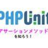 PHPUnitのアサーションメソッドを知ろう!