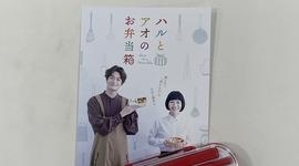 「ハルとアオのお弁当箱」プレゼントキャンペーン!