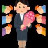 ショムニの悩み【退職者への送別品】どうしてますか?