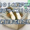 【アニメ感想】2016夏アニメ「モブサイコ100」を最終回まで見た感想 絵はアレだったけど意外に面白かった。