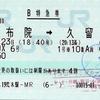 ゆふDX6号 B特急券【NGC割】