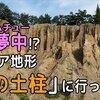 土柱に夢中!? 徳島のレア地形「阿波の土柱」に行ってきた!
