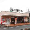 【オススメ5店】倉敷(倉敷市郊外・児島・水島など)(岡山)にあるうどんが人気のお店