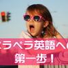 ネイティブキャンプ【スピーキングレッスン第1回目】ペラペラ英語への第一歩!