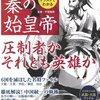 最近読んでいる中国関係の本